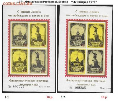 СССР. Сувенирные листки. ФИКС - IMG_4290.JPG