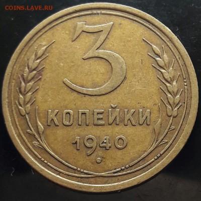 3 копейки 1940 Шт. 1.1Д - 20170526_091406