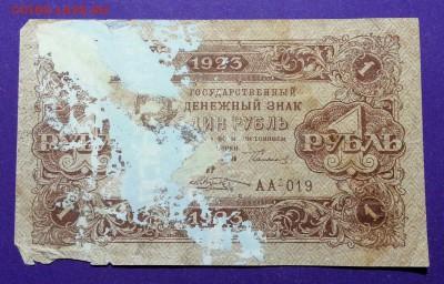 5 рублей 1922 , 1 рубль 1923 годов до 5.07 22.00 МСК - 20170629_210622-1-1