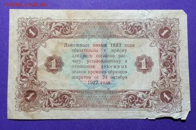 5 рублей 1922 , 1 рубль 1923 годов до 5.07 22.00 МСК - 20170629_210328-1-1