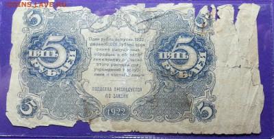 5 рублей 1922 , 1 рубль 1923 годов до 5.07 22.00 МСК - 20170629_210313-1-1