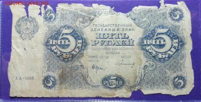 5 рублей 1922 , 1 рубль 1923 годов до 5.07 22.00 МСК - 20170629_210300-1-1