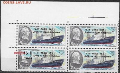 СССР 1986. Дрейф во льдах арктики, надпечатка - 1986-699