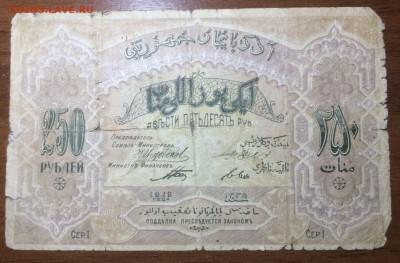 250 рублей 1919 Азербайджан до 03.07.17 в 22.00 - 2017-06-25 03-30-21.JPG