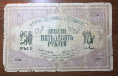 250 рублей 1919 Азербайджан до 03.07.17 в 22.00 - 2017-06-25 03-30-15.JPG