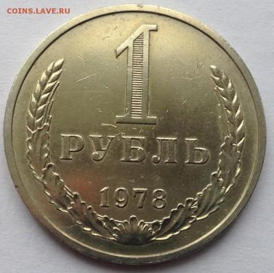 1 рубль 1978 года до 6.07.2017 в 22.15 - image