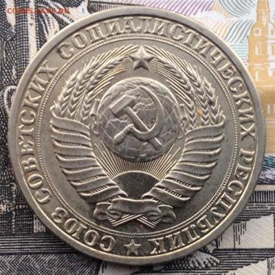 1 рубль 1984г. (Мешковой) до 6.07.2017 в 22.15 - image