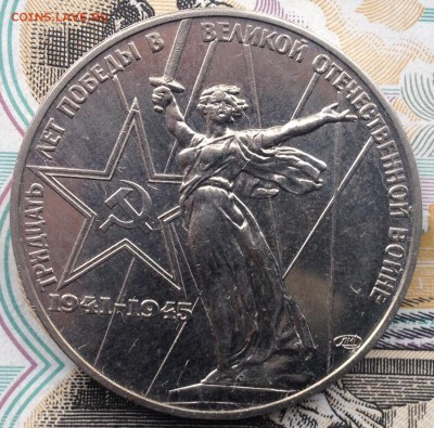 1р. 1975 года Победа-30 #1 до 6.07.2017 в 22.15 - image