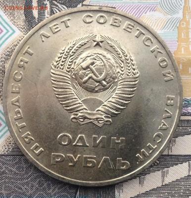 1р. 1967 года 50 лет ВОСР(мешковой) до 6.07.2017 в 22.15 - image