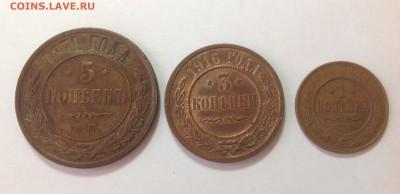Набор монет 5 копеек 1871,3 копейки 1916 и 1 копейка 1914 г. - IMG_1670.JPG