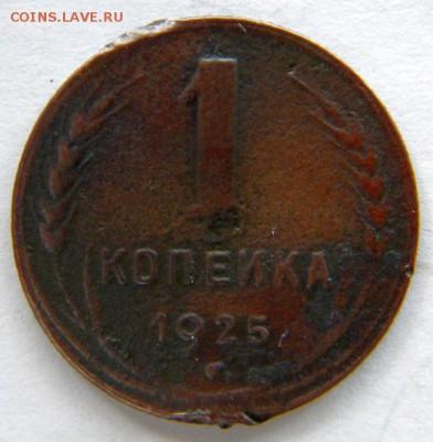 1 коп 1925 Окончание: 22-00 мск 03.07.17 - DSCN8662.JPG