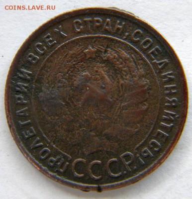 1 коп 1925 Окончание: 22-00 мск 03.07.17 - DSCN8663.JPG
