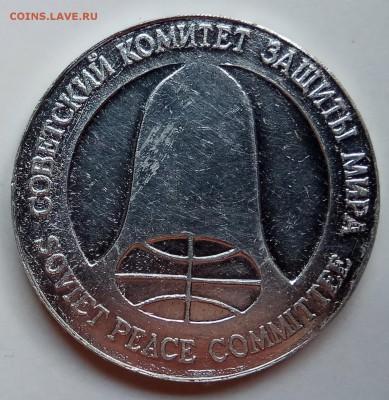 Разоружение 1 рубль-доллар 1988 г., до 05.07., в 22.00 МСК - IMG_20170630_133606 копия