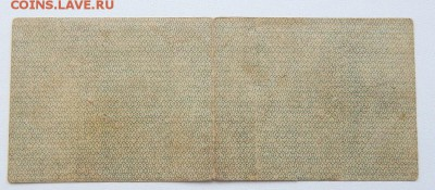 25 рублей 1920 КРАТКОСРОЧНОЕ ОБЯЗАТЕЛЬСТВО до 3.07.17 - DSCN6947.JPG