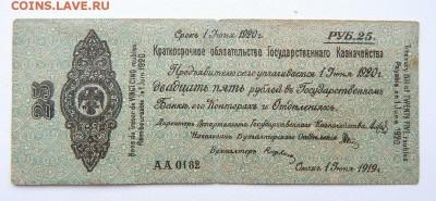 25 рублей 1920 КРАТКОСРОЧНОЕ ОБЯЗАТЕЛЬСТВО до 3.07.17 - DSCN6946.JPG