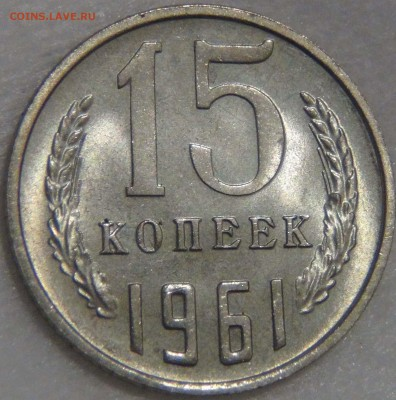 15 копеек 1961 UNC красивая до 04.07.17 (вт. 22-30) - DSC02894.JPG