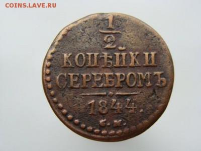 2 Копейки серебром 1844 год (СМ) до 03.07.2017 г - 2389.JPG