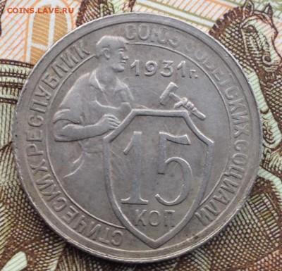 15 копеек 1931 года до 6.07.2017 в 22.15 - image