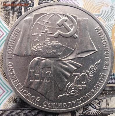 1р. 1987г. 70 лет ВОСР до 6.07.2017 в 22.15 - image