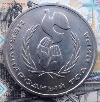 1 рубль 1986 года Год Мира до 6.07.2017 в 22.15 - image