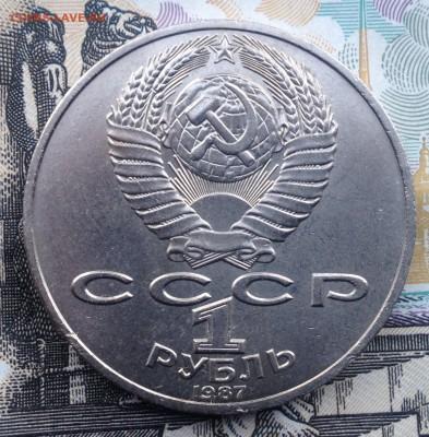 1 рубль 1987г. Бородино (ополчение) до 6.07.2017 в 22.15 - image