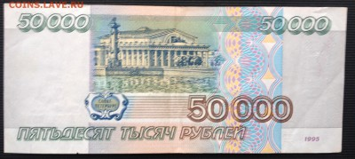 50 000 рублей 1995 года до 6.07.2017 в 22.15 - image