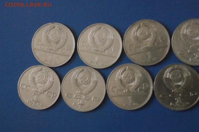 Юбилейные рубли СССР (1 р.) Бюджетные до 05.07. - 26.2.JPG