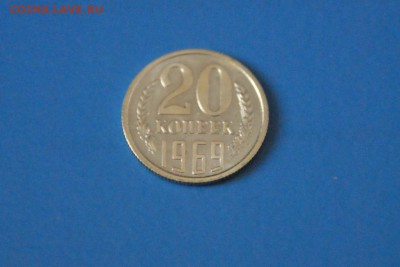 20 копеек 1969 года из набора ГБ СССР до 05.07.2017 - 60.2.JPG