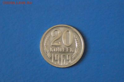 20 копеек 1969 года из набора ГБ СССР до 05.07.2017 - 60.1.JPG
