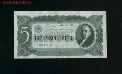5 червонцев 1937 до 7.07.2017 22 00 МСК - Фото227
