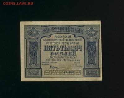 5000 рублей 1921 до 7.07.2017 22 00 МСК - Фото175