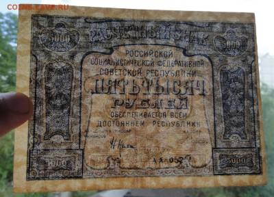 5000 рублей 1921 до 7.07.2017 22 00 МСК - DSC06938.JPG
