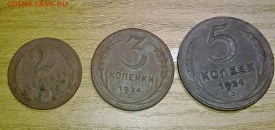 2,3,5 копеек 1924 года - WP_20170702_001