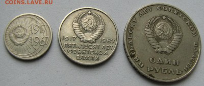 10,20 копеек и 1 рубль 50 лет Советской власти до 06.07 - IMG_2106.JPG