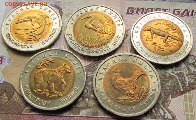 5 монет КК 1993г. с альбомом до 21:00 06.07.17 - IMG_5037.JPG