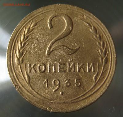 2 коп 1935г. новый тип - IMG_0003.JPG