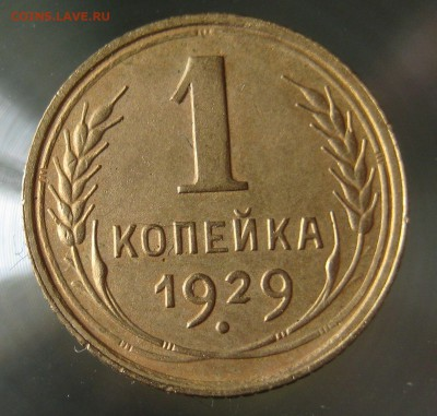 1 коп 1929г. - IMG_0007.JPG