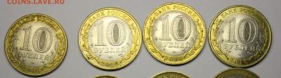 10 рублей Ненецкий 2010 - 8 шт - НАО 3.JPG