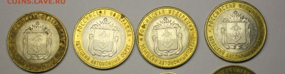 10 рублей Ненецкий 2010 - 8 шт - НАО 1.JPG