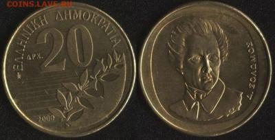 Греция 20 драхм 2000 до 22:00мск 08.07.17 - Греция 20 драхм 2000 -1