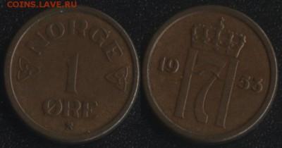 Норвегия 1 эре 1953 до 22:00мск 08.07.17 - Норвегия 1 эре 1953
