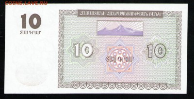 АРМЕНИЯ 10 ДРАМ 1993 UNC - 6 001