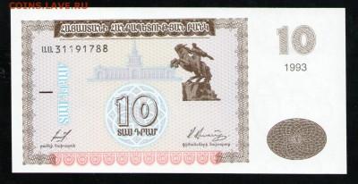 АРМЕНИЯ 10 ДРАМ 1993 UNC - 5 001