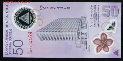 НИКАРАГУА 50 КОРДОБА 2010 UNC 50 ЛЕТ - 3 001