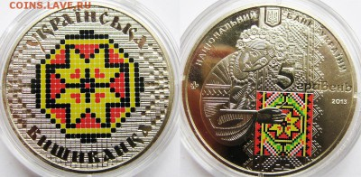 Украина 5 гривен Вышиванка (Цветная) До 04.07 В 22-00 МСК - Вышиванка