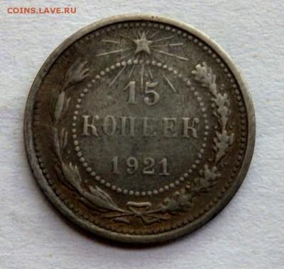 15 копеек 1921 года до 05.07.2017 22-00 - P7031206.JPG