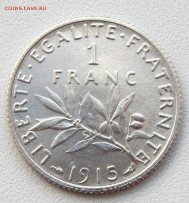 Франция 1 франк 1915 до 5.07.17 - DSCN6980.JPG