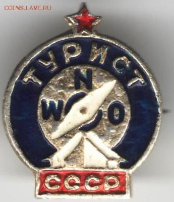 Знак. ТУРИСТ СССР до 09.07.17 г. в 23.00 - сканы 026
