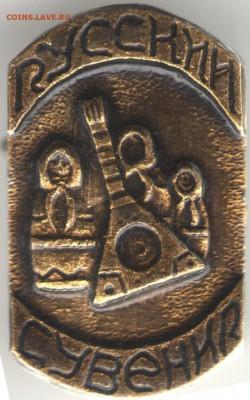 Знак. Русский сувенир до 09.07.17 г. в 23.00 - сканы 028