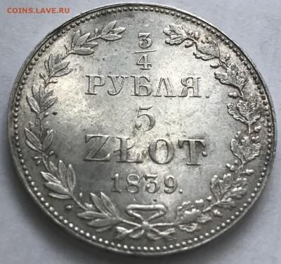 Коллекционные монеты форумчан (регионы) - IMG_5823.JPG